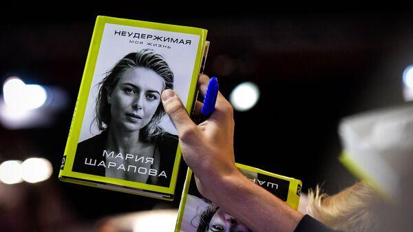 Книга Неудержимая. Моя жизнь теннисистки Марии Шараповой