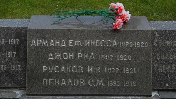Надгробная плита у Кремлевской стены