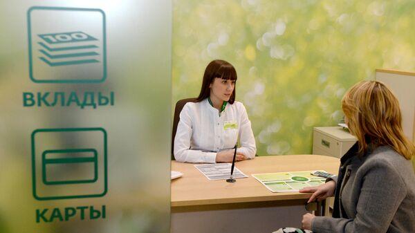 Оформление кредита в отделении банка