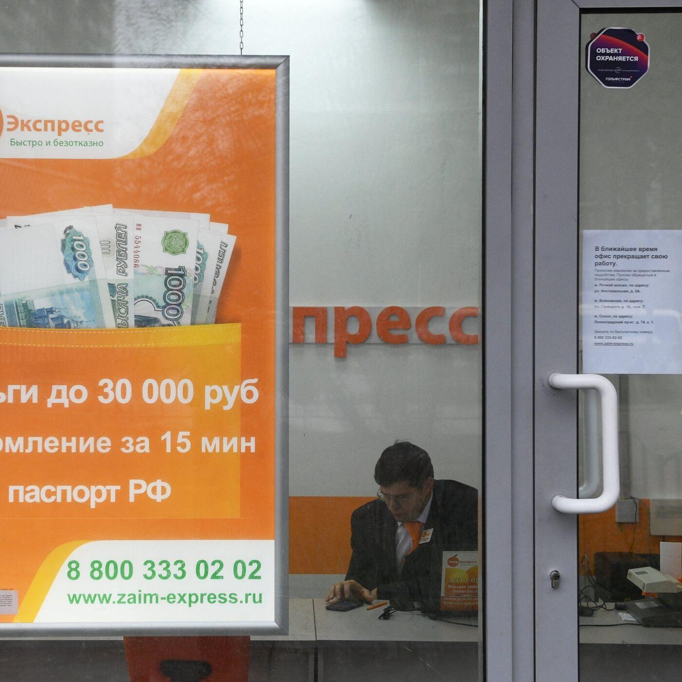 займ экспресс московский номер офиса