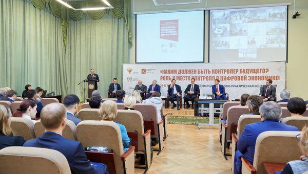 Научно-практическая конференция Каким должен быть контролер будущего? Роль и место контроля в цифровой экономике