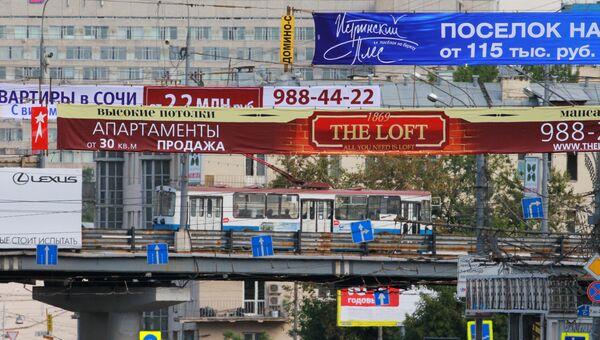 Рекламные растяжки на Садовом кольце в Москве