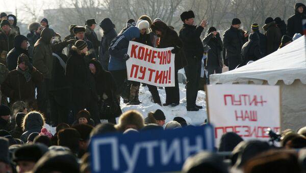 Участники митинга в поддержку кандидата в президенты России Владимира Путина на городском ипподроме