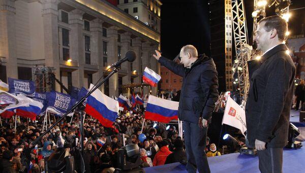 Президент России Дмитрий Медведев и премьер-министр РФ, кандидат в президенты Владимир Путин на митинге на Манежной площади в Москве. 2012 год