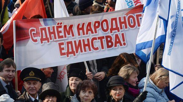 Участники митинга-концерта в честь Дня народного единства
