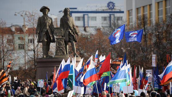 Участники на митинге в честь Дня народного единства в Екатеринбурге. 4 ноября 2017