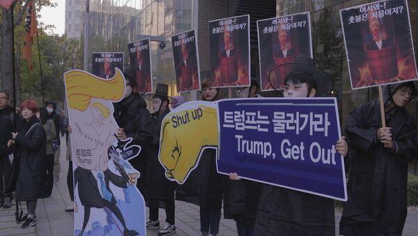 Нет Трампу, нет войне! – протесты в Сеуле накануне визита президента США