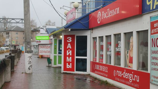 Пункты выдачи микрозаймов в Тольятти