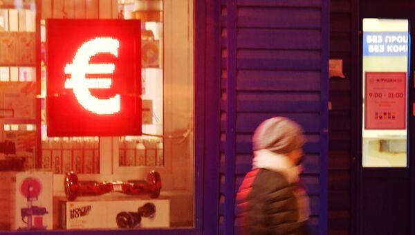 Знак евро на табло курса обмена валют в витрине операционной кассы в Москве. Архивное фото