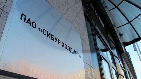 Вывеска у входа в здание центрального офиса ОАО Сибур холдинг. Архивное фото