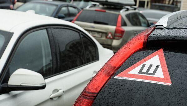 Автомобили с наклеенным знаком Шипы. Архивное фото