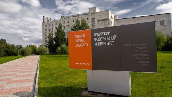 Здание сибирского федерального университета