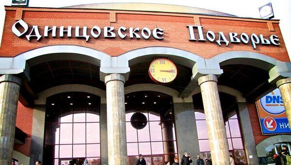 Торговый комплекс Одинцовское подворье