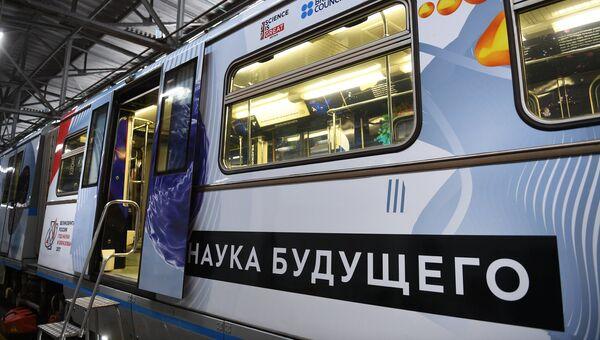Новый тематический поезд метро Наука будущего в электродепо Красная Пресня в Москве. 7 декабря 2017