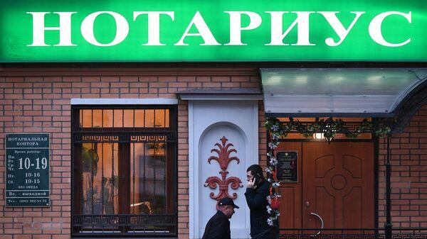 Нотариус в Москве