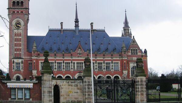 Здание Международного суда ООН в Гааге. Архив