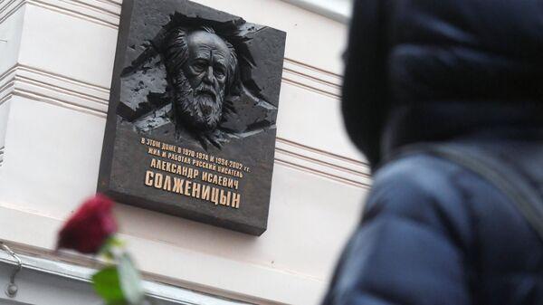 Открытие мемориальной доски Александру Солженицыну на доме по улице Тверская дом 12, Москва. 11 декабря 2017