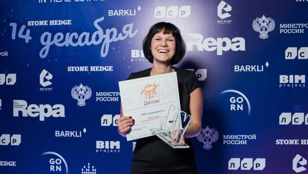 Ольга Набатникова с наградой JOY