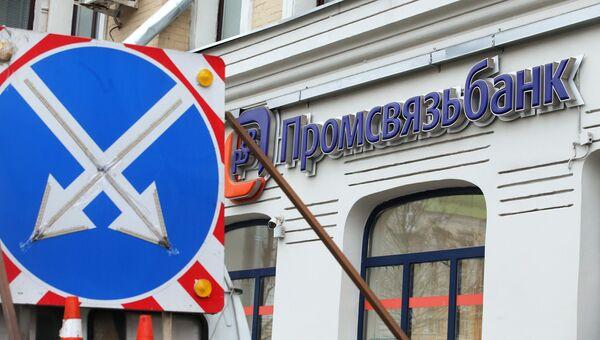 Вывеска на отделении Промсвязьбанка в Москве. Архивное фото