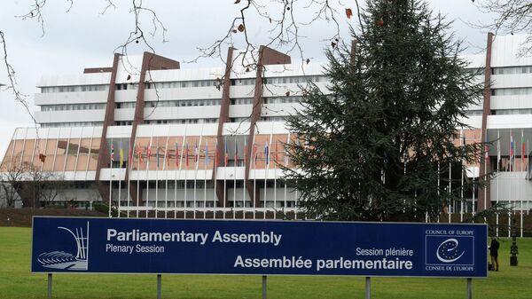 Дворец Европы в Страсбурге, где проходят заседания Парламентской ассамблеи Совета Европы