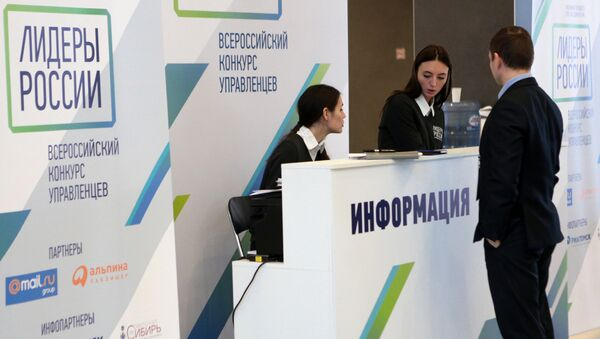 Информационная стойка для участников Всероссийского конкурса Лидеры России. Архивное фото