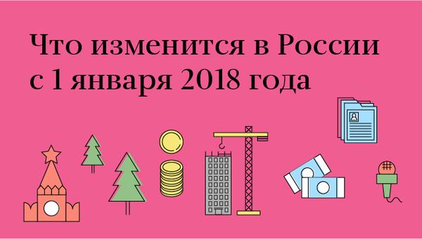Что изменится в России с 1 января 2018 года