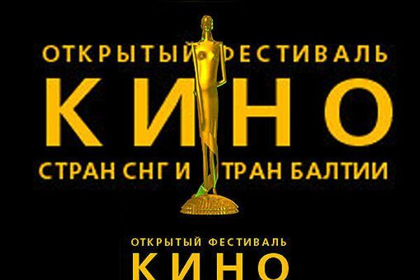Восемнадцатый фестиваль Киношок открылся в Анапе