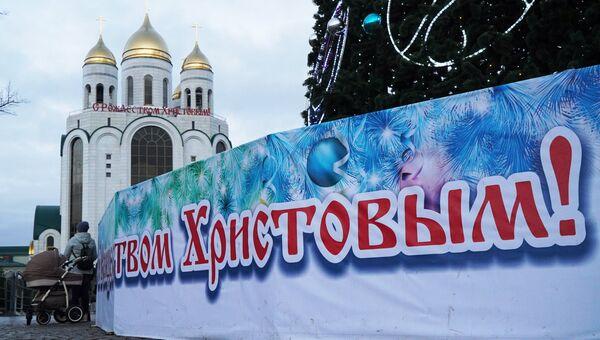 Кафедральный собор Христа Спасителя в Калининграде накануне праздника Рождества Христова