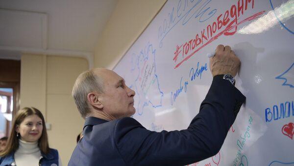 10 января 2018. Президент РФ Владимир Путин во время встречи с волонтерами в своем предвыборном штабе в Гостином дворе в Москве. Архивное фото