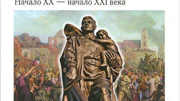 Учебник История России, который должен подвергнуться проверке