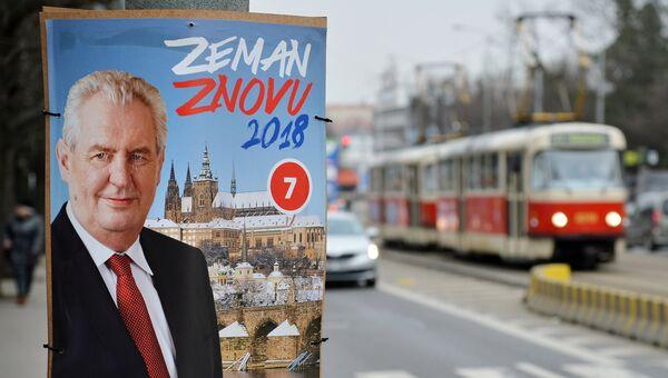 Предвыборный плакат действующего главы государства, кандидата на выборах президента Милоша Земана на улице Праги. 11 января 2018