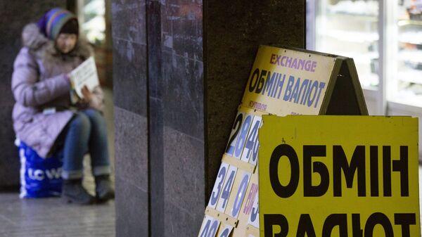 Пункт обмена валют в центре Киева
