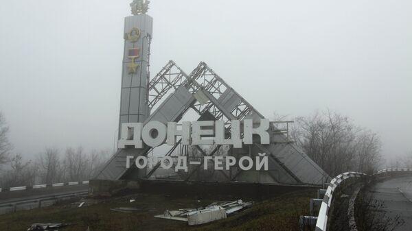Въезд в город Донецк