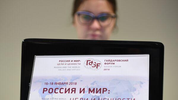 IX Гайдаровский форум. 16 января 2018