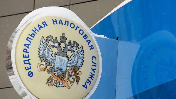 Вывеска Федеральной налоговой службы РФ