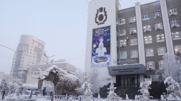 Окружная администрация города Якутска