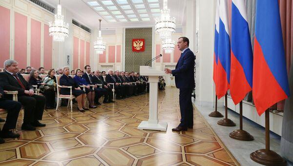 Дмитрий Медведев на церемонии вручения премий правительства РФ в области науки и техники и в области науки и техники для молодых ученых. 18 января 2018
