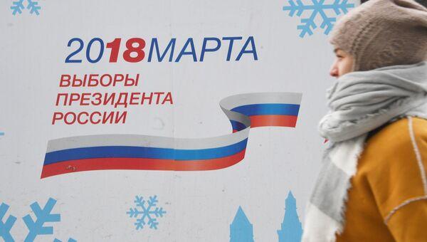 Агитационный плакат к выборам президента РФ 2018. Архивное фото