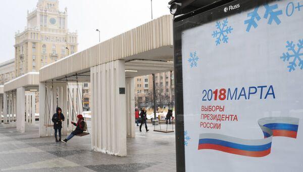 Билборд с символикой выборов президента России. Архивное фото