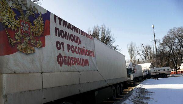 Автомобили конвоя МЧС России с гуманитарной помощью для жителей Донбасса в Донецке. Архивное фото