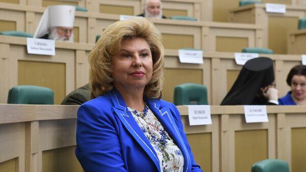 Уполномоченный по правам человека в РФ Татьяна Москалькова перед началом Рождественских чтений в Совете Федерации в Москве. 25 января 2018