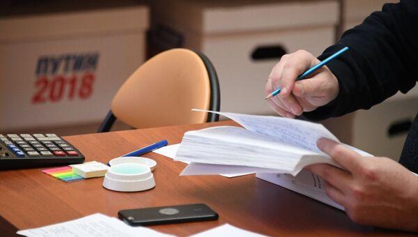 Сотрудники ЦИК РФ проверяют подписные листы в поддержку выдвижения Владимира Путина на президентских выборах 2018. 29 января 2018