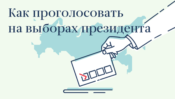 Голосование на выборах президента