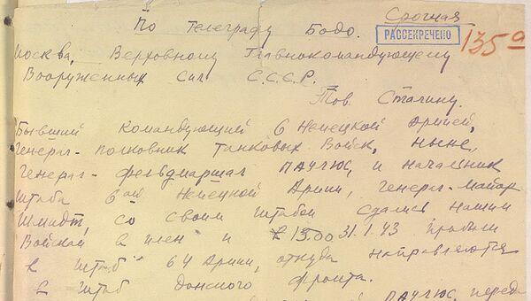 Донесение командующего войсками Донского фронта К.К.Рокоссовского в Ставку ВГК от 31 января 1943 года о пленении командующего 6 немецкой армией фельдмаршала Ф.Паулюса под Сталинградом
