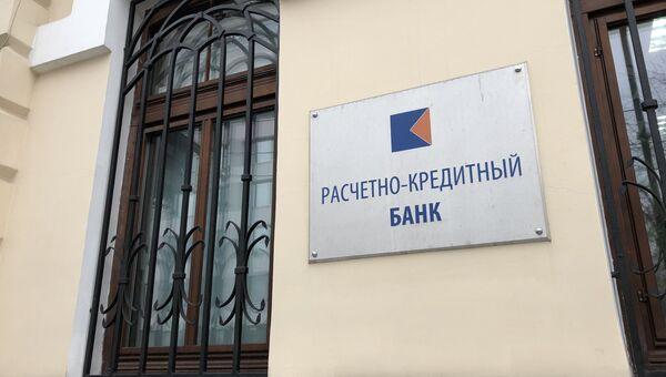 расчетно кредитный банк