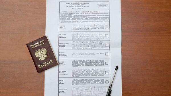 Образец избирательного бюллетеня для выборов президента РФ 2018 года