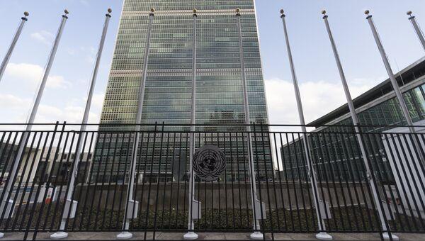 Штаб-квартира Организации Объединенных Наций. Архивное фото