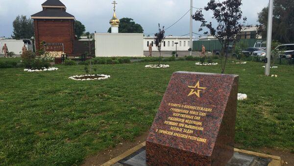 Часовня и памятный знак в память о российских военнослужащих, погибших в Сирии, на авиабазе Хмеймим. Архивное фото