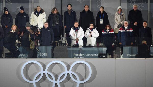 Почетные гости на церемонии открытия XXIII зимних Олимпийских игр в Пхенчхане