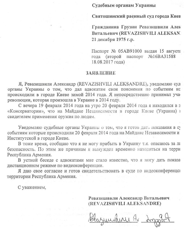 Заявление Александра Ревазишвили в судебные органы Украины